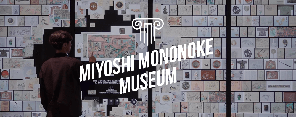 Miyoshi Mononoke Museum